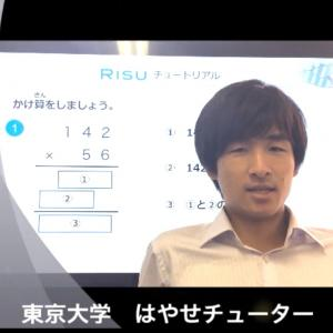 【RISU算数 東大生が教える算数最新動画 】小学生男子が、やる気になる言葉