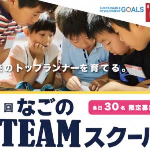 【 STEAM教育の体験 未来のトップランナーを育てる学校 】