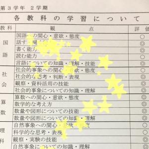 【 小3 2学期 通知表 】