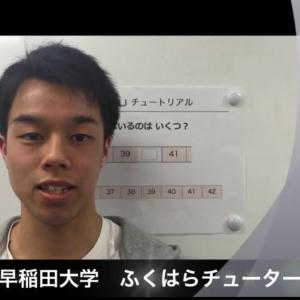 【 今月のRISU算数動画 早稲田生が教える RISUキッズ 】