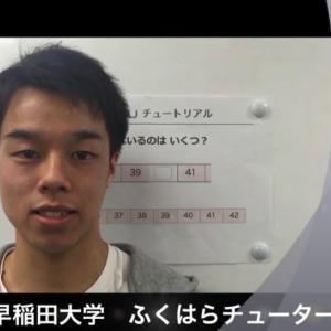 【 東大生が勉強をサポート RISU算数今月の動画 子供が見やすい勉強動画 】