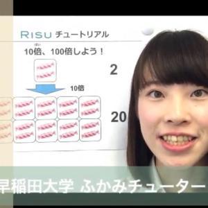 【 RISU算数☆東大生が勉強をサポート 今月の動画 】幼児~高学年