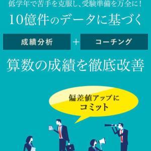 【 小5から中学受験塾 入塾 】東大・京大卒講師の授業
