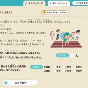 【 RISU算数 今月のスペシャル問題 応援は何人? 】