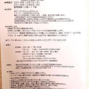 島忠ホームズ所沢店にて手作りマーケット出店者募集中!