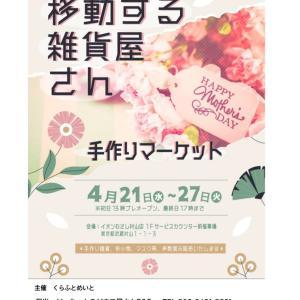 手作りマーケットinイオンモールむさし村山店 開催