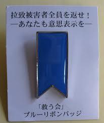 【荒木和博さんのショートメッセージ】拉致問題担当大臣について(9月18日)