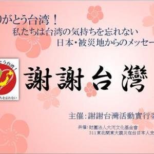 台湾で「建国108年」の祝賀式典蔡総統は「一国二制度」を拒絶