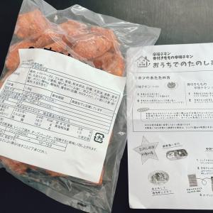 サイゼリアの辛味チキン・冷凍テイクアウト