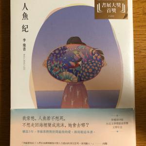 ほろ苦い大人の童話/中国語原書116冊目 李維菁『人魚紀』