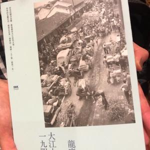 2019夏 関西中国語原書会in 大阪  開催報告 その1