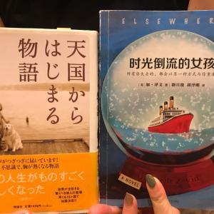 2019夏 関西中国語原書会in大阪 開催報告 その2