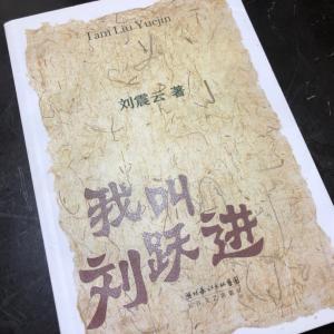 ドタバタ悲喜劇なんだけれど・・・/中国語原書112冊目 劉震雲《我叫劉躍進》