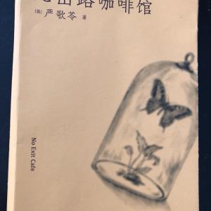 完読は正義/中国語原書113冊目 厳歌苓『无出路咖啡馆』