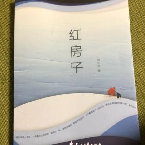 読みやすい、ということ/中国語原書114冊目 刘东伟『紅房子』