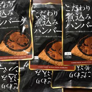 日本管財からハンバーグ