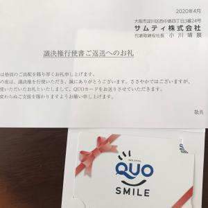 サムティから1,000円クオカード