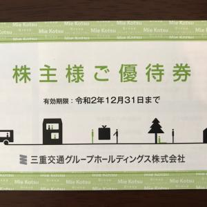 三重交通グループホールディングス(3232)