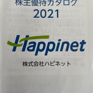 ハピネット(7552)