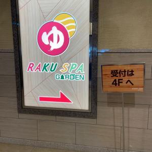 ラクスパガーデン名古屋