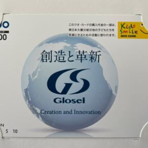 グローセル(9995)