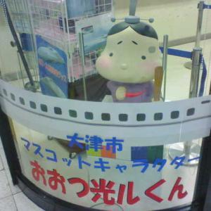 18きっぷ途中下車旅行記・JR大津駅(60分・2012/03)