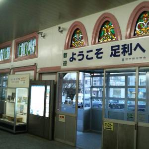 18きっぷ途中下車旅行記(5)・JR足利駅(20分・2013/01)
