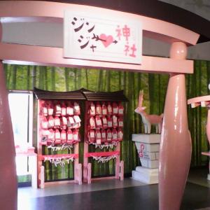 見た目も展示物も超B級・栃木駅「岩下新生姜ミュージアム」へ