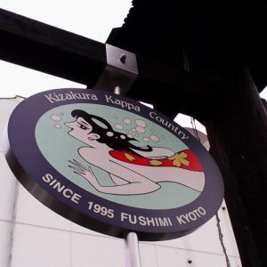 銘酒黄桜に河童が大集合…京都伏見・キザクラカッパカントリーへ