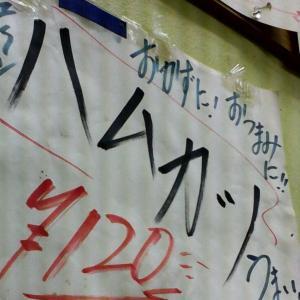 旅先で孤独にグルメの記録(2)・大阪のうどんすき鍋(京橋駅・もとや南店)