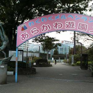 東京都民の思い出の遊園地「あらかわ遊園(荒川遊園地)」へ行った時の昔話(2013/10)(1/2)