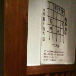 旅先で孤独にグルメの記録(13)・愛知・瀬戸焼きそば(尾張瀬戸駅・ぱんだ家)