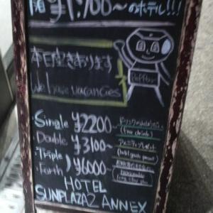 安宿旅行記・宿の写真で振り返る格安ホテルの思い出など(3)