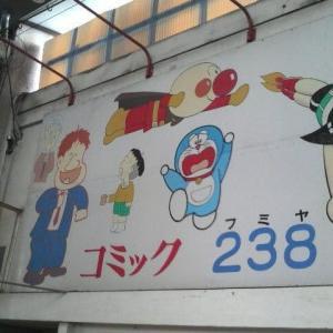 安宿からの旅・大阪・西成から大阪市営地下鉄でぶらり旅(2018/12)(後編)