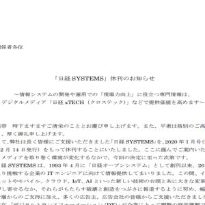 「日経SYSTEMS」(日経BP社)