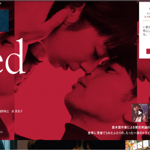 「Red」(日活)