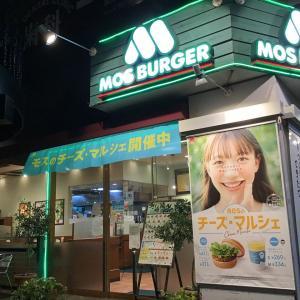 「モスバーガー目黒大鳥神社前店」(東京都目黒区目黒3)