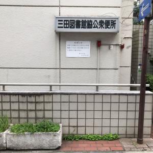 「三田図書館脇公衆便所」(東京都港区芝5)