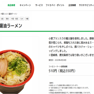 「大盛にんにく醤油ラーメン」(ファミリーマート)
