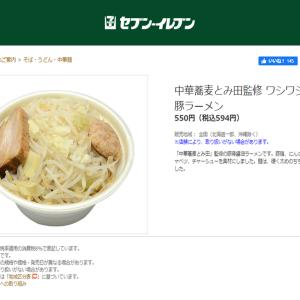 「中華蕎麦とみ田監修 ワシワシ食べる豚ラーメン」(セブン‐イレブン)