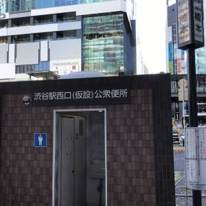 「渋谷駅西口公衆便所(仮設)」(東京都渋谷区道玄坂1)