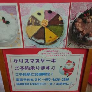 なおママさんのクリスマスケーキ予約開始!