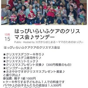 明日12/15(日)ははっぴぃらいふケアのクリスマス会サンデー♪