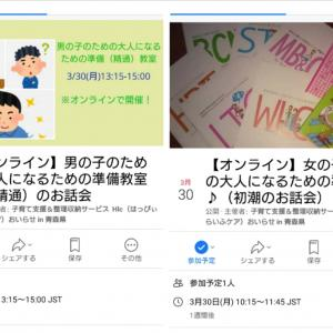 好評思春期講座オンラインでも3/30(月)開催!