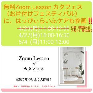 4月27日(月)またカタフェスやりますよ♪(*^o^)/\(^-^*)♪