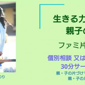 十和田市で開催!【生きる力をはぐくむ親子の片づけ】公式セミナー