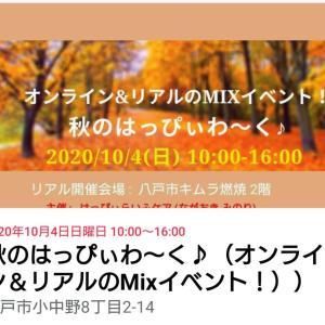 今年の秋のはっぴぃわ~く♪はオンラインとリアルのMix!開催