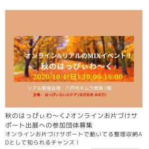 秋のはっぴぃわ~く♪のオンライン出展はお片付けサポート!