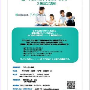 ファミ片2級認定講座★来週はオンライン&リアルのダブル開催