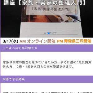 整理収納アドバイザー3級認定講座を青森県とオンライン両方で2/17(水)開催します!